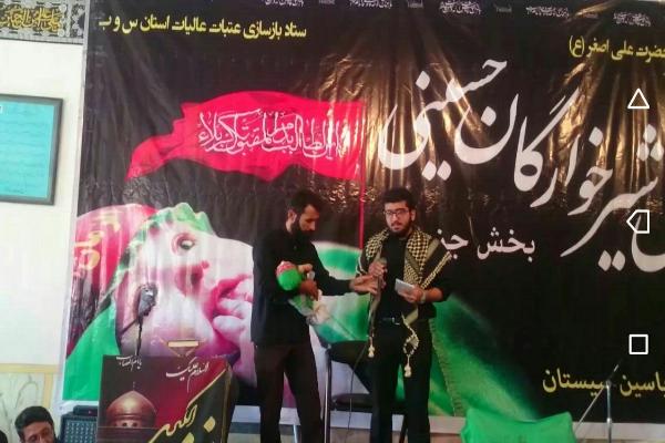 برگزاری مراسم شیرخوارگان حسینی در بخش جزینک