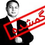 دکتر احمد علی کیخا ، گمشده
